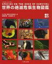 世界の絶滅危惧生物図鑑 IUCNレッドリスト/IUCN/岩槻邦男/太田英利【2500円以上送料無料】