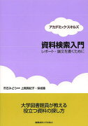 資料検索入門 レポート・論文を書くために/市古みどり/上岡真紀子/保坂睦