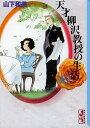 天才柳沢教授の生活 15/山下和美【2500円以上送料無料】