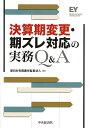 決算期変更・期ズレ対応の実務Q&A/新日本有限責任監査法人【2500円以上送料無料】