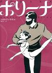 ポリーナ/バスティアン・ヴィヴェス/原正人【2500円以上送料無料】