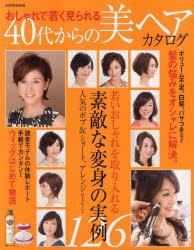 おしゃれで若く見られる40代からの美ヘアカタログ【2500円以上送料無料】