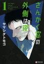 さんかく窓の外側は夜 1/ヤマシタトモコ【2500円以上送料無料】