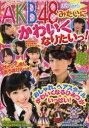 【2500円以上送料無料】AKB48みたいにかわいくなりたいっ! おしゃれ、ヘアスタイルかわいくなるひみつがいっぱい!