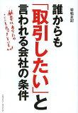 【最大500クーポン配布中!お買い物マラソン限定】【 【後払いOK】誰からも「取引したい」と言われる会社の条件/岩松正記【2500以上】