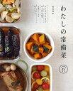 わたしの常備菜/渡辺麻紀【2500円以上送料無料】