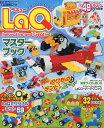 LaQ Innovative and Creativeマスターブック はじめてでもつくれる!/ヨシリツ株式会社/アイ・エス・シー【合計3000円以上で送料無料】