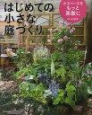 はじめての小さな庭づくり 小スペースをもっと素敵に/山元和実【合計3000円以上で送料無料】