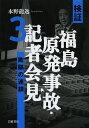 検証福島原発事故・記者会見 3【2500円以上送料無料】