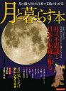 月と暮らす本 月の満ち欠けと日本の文化がわかる【後払いOK】【2500円以上送料無料】