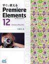 すぐに使えるPremiere Elements 12/大河原浩一【2500円以上送料無料】