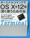 ターミナルコマンドでOS10を12倍深く使うための本 ターミナル.appを起動すれば見えてくる、そこはUNIXの世界/まえだひさこ【2500円..
