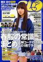 【2500円以上送料無料】Samurai ELO(サムライイ-エルオー) 2014年4月号【雑誌】