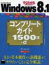 すぐわかるSUPER Windows 8.1コンプリートガイド1500技+α/アスキー書籍編集部【2500円以上送料無料】