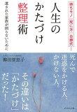 【2500以上】人生のかたづけ整理術 持ちモノ、死に方、お葬式… 遺された家族が困らないために/柳田智恵子
