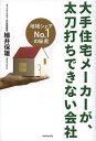 大手住宅メーカーが、太刀打ちできない会社 地域シェアNo.1の秘密/細井保雄【合計3000円以上で送料無料】