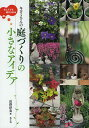 キヨミさんの庭づくりの小さなアイデア 忙しくても続けられる/長澤淨美【3000円以上送料無料】