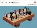 ネコずしニャー太のひみつ/タンゲ&泣き虫ピーナッツ【2500円以上送料無料】