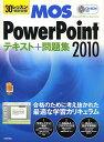 30レッスンで絶対合格!MOS PowerPoint2010テキスト+問題集 Microsoft Office Specialist/本郷PC塾【2500円以上送料無料】