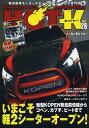 【店内全品5倍】HOT−K K‐motorsports & tuning edition VOL.28 軽自動車モータースポーツ&チューニング専門誌【3000円以上送料無料】