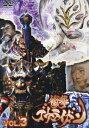 【スーパーセールで使える・最大500円クーポン配布中!】衝撃ゴウライガン!! オリジナル版 VOL....