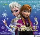 アナと雪の女王 4〜6歳向け/斎藤妙子【2500円以上送料無料】