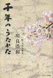 【2500以上】千年のうたかた/川良浩和/大河原典子