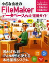 小さな会社のFileMakerデータベース作成・運用ガイド 自前でもカンペキ!/富田宏昭【合計3000円以上で送料無料】