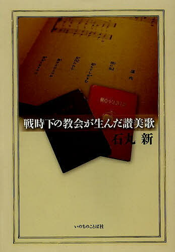 戦時下の教会が生んだ讃美歌/石丸新【2500円以上送料無料】