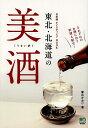 東北・北海道の美酒 日本酒テイスティングBOOK/葉石かおり【2500円以上送料無料】