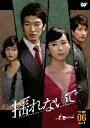 揺れないで DVD−BOX6/ホン・ウニ【2500円以上送料無料】