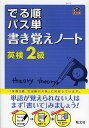 でる順パス単書き覚えノート英検2級【3000円以上送料無料】