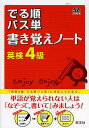 でる順パス単書き覚えノート英検4級【2500円以上送料無料】