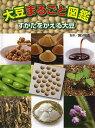 大豆まるごと図鑑 すがたをかえる大豆/国分牧衛【2500円以上送料無料】