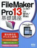 【2500以上】FileMaker Pro 13基礎講座 for Win/Mac/小山香織/オーム社開発局