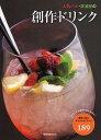 人気バル・居酒屋の創作ドリンク 最新人気のオリジナルドリンク189 ドリンクも創作が売れる時代!