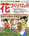 まんがでわかる花づくり12か月/よだひでき【2500円以上送料無料】