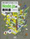 Node.jsの教科書 現場で通用する力を身につける/掌田津耶乃【2500円以上送料無料】