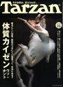ターザン 2014年4月10日号【雑誌】【2500円以上送料無料】