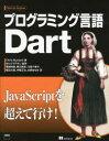 プログラミング言語Dart/ChrisBuckett/あんどうやすし/粟納裕貴【2500円以上送料無料】