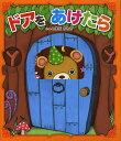 ドアをあけたら/しまだともみ/子供/絵本【合計3000円以上で送料無料】