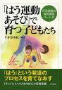 【100円クーポン配布中!】「はう運動あそび」で育つ子どもたち/今井寿美枝