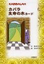 カバラ生命の木カード/松本ひろみ/なかのよしこ【2500円以上送料無料】