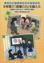 9年間で「言葉の力」を鍛える 小中連携による言語能力の育成 武蔵村山市の全小・中学校の実践/武蔵村山