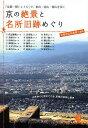 京の絶景と名所旧跡めぐり 「京都一周トレイル」で、東山・北山・西山を歩く/京都府山岳連盟【2500円