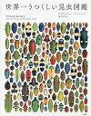 世界一うつくしい昆虫図鑑/クリストファー・マーレー/熊谷玲美【2500円以上送料無料】