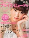 ブライズビューティ 〈ミス〉ウエディング vol.12【2500円以上送料無料】