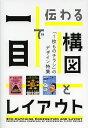 【100円クーポン配布中!】一目で伝わる構図とレイアウト 「1枚ものチラシ」のデザイン特集