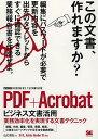 PDF+Acrobatビジネス文書活用 業務効率化を実現する文書テクニック/山口真弘【合計3000円以上で送料無料】