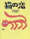 猫の恋/ねじめ正一/田島征三【2500円以上送料無料】